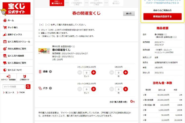 「春の開運宝くじ」は4月7日から発売(宝くじ公式HPより)