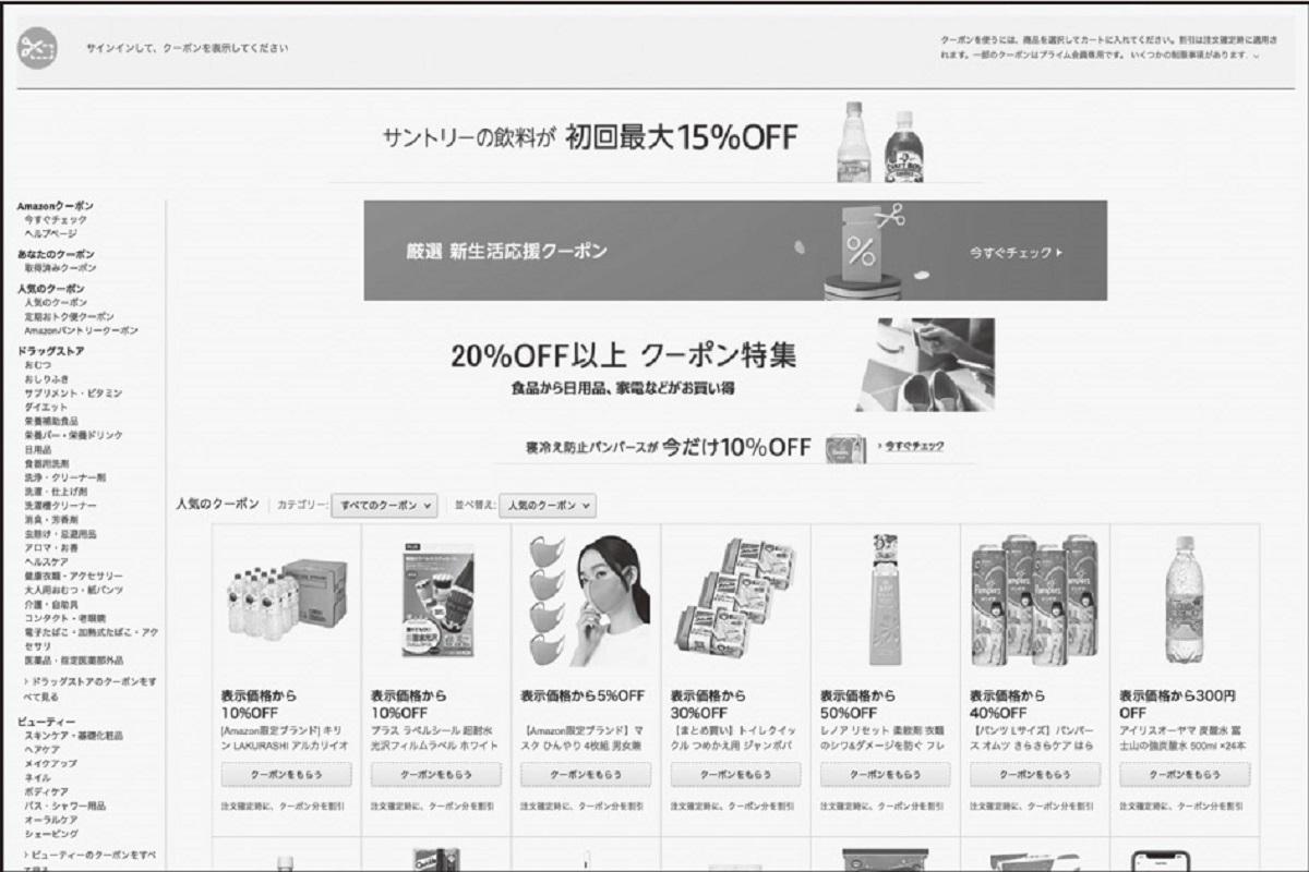 「Amazonクーポン」は買い物前に確認(画像は2021年4月1日現在のサイト画面を使用)