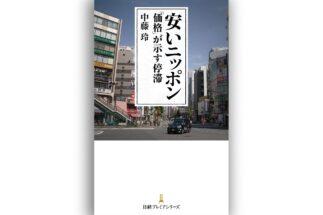 『安いニッポン 「価格」が示す停滞』著・中藤玲