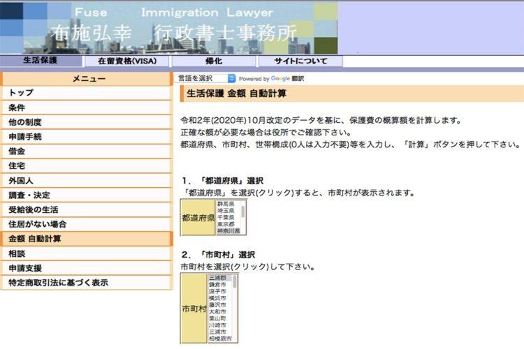 「生活保護で支給される金額」試算は、布施弘幸行政書士事務所の生活保護自動計算サイトで調べられる(https://fuse-law.jp/cgi-bin/welfare_money.cgi)