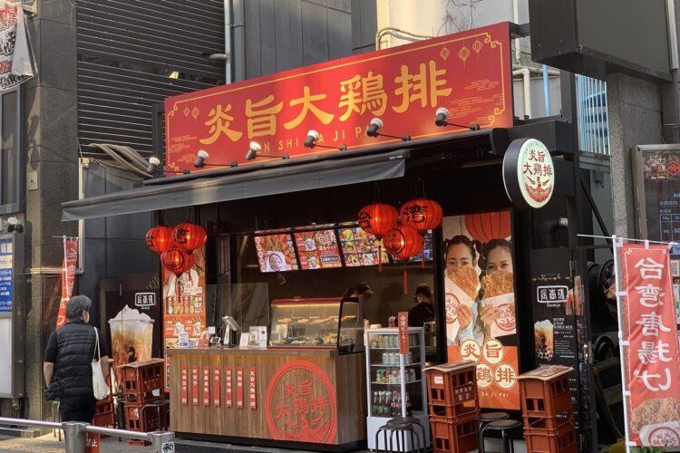 台湾唐揚げ専門店の炎旨大鷄排(エンシダージーパイ)