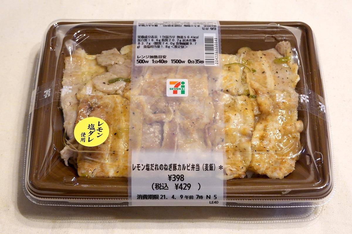 セブン-イレブン『レモン塩だれのねぎ豚カルビ弁当(麦飯)』