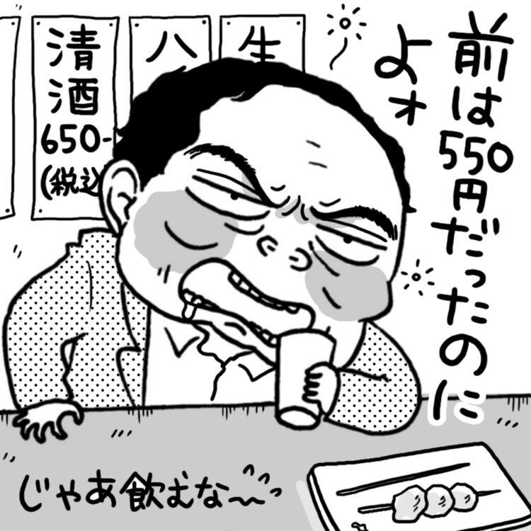 「便乗値上げ」にモヤモヤ…(イラスト/腹肉ツヤ子)