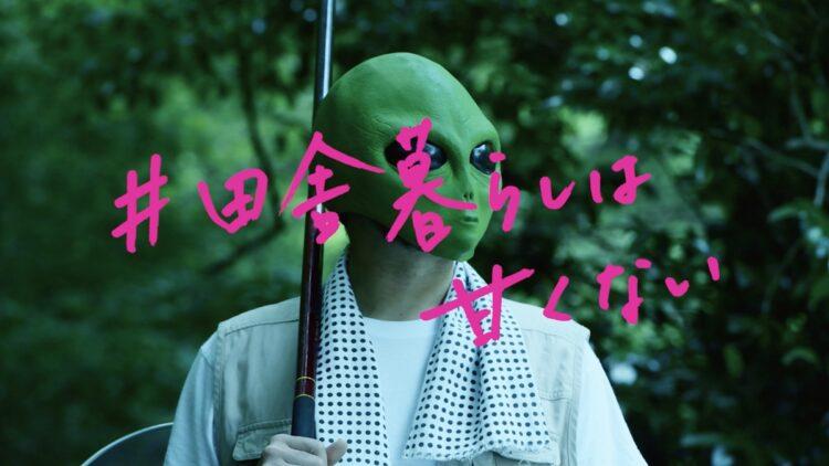 """高知市が制作したYouTubeのPR動画「#田舎暮らしは甘くない」は大きな反響を呼んだ(河原にフラリと現れたのは、釣り竿を担いだ""""宇宙人"""")"""