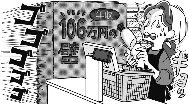 「年収106万円」を超えると厚生年金への加入が必要となる(イラスト/河南好美)