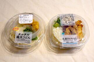 ローソンとファミマの「タルタル鶏天うどん」を完全比較 麺や鶏天も計量