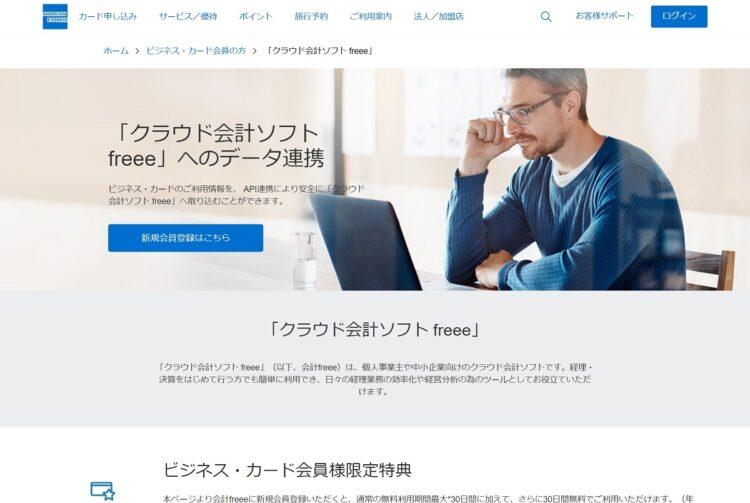 『クラウド会計ソフト freee』はクレジットカードとも連携