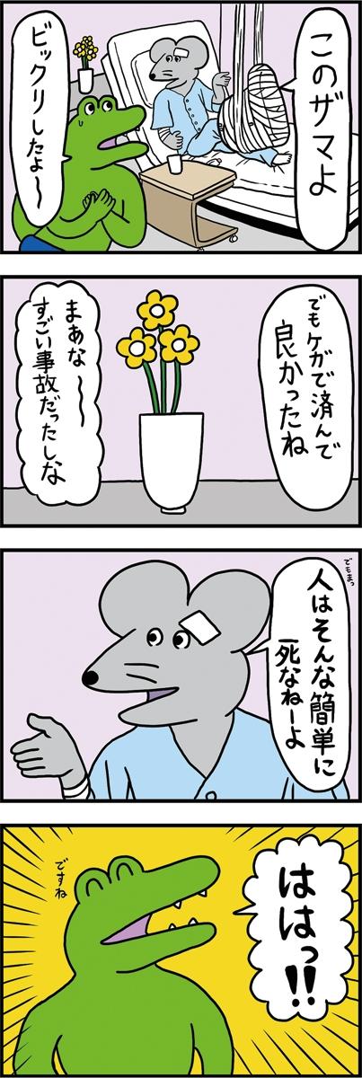 交通事故に遭ったネズミくんは「人はそんな簡単に死なねーよ」と語ったが…(C)STUDIO KIKUCHI