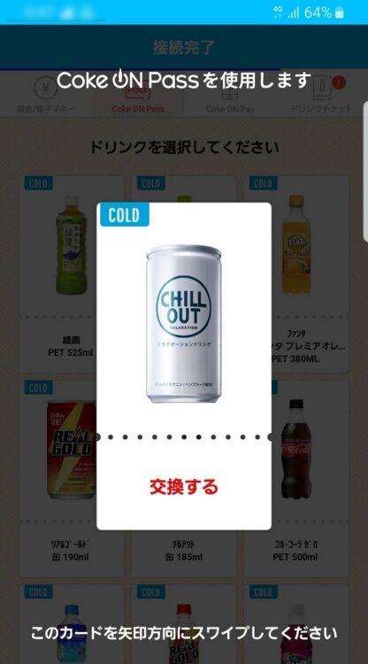 200円の『CHILL OUT(チルアウト)』を実質90円で飲むことができる