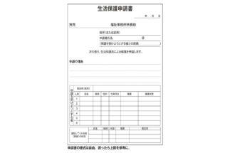 生活保護申請書の例(申請書の書式は自由)