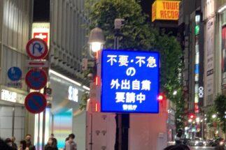 注意喚起する警視庁車両(渋谷スクランブル交差点、5月27日午後8時頃撮影)