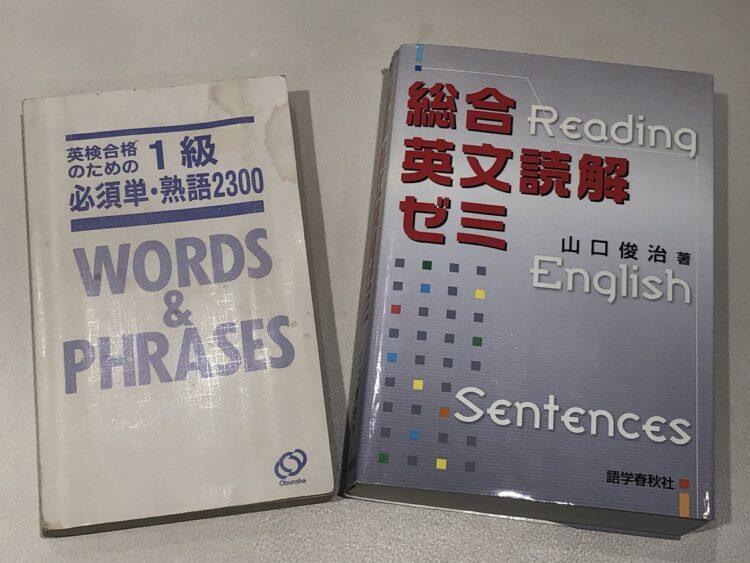 46才から英語の勉強を始め英検1級に合格(写真は本人の参考書)