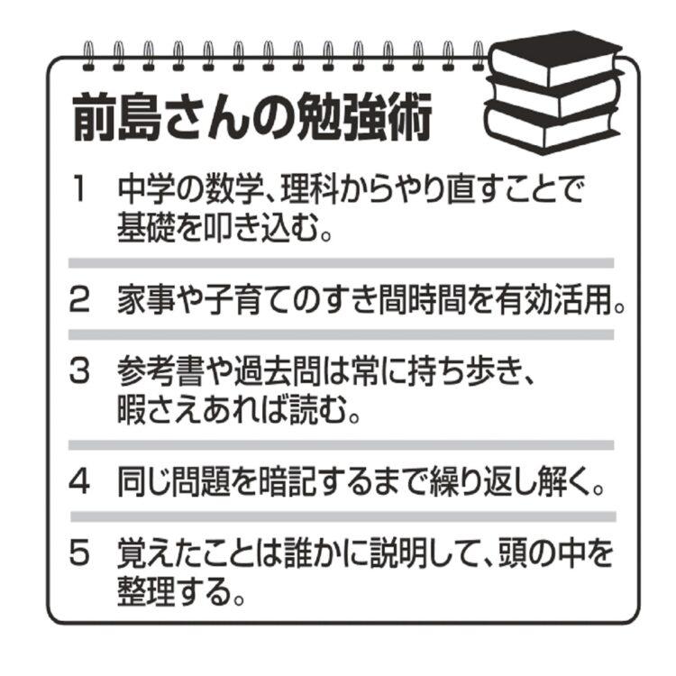前島貴子さんの勉強術