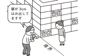 たった3cmのために塀を動かすのは…(イラスト/大野文彰)