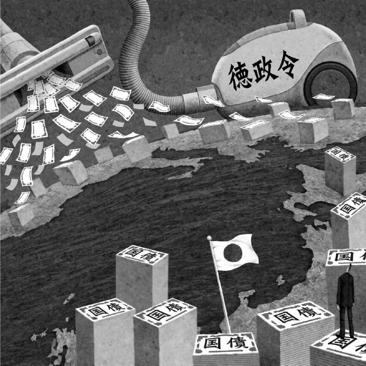 海外では巨額債務の「帳消し」を求める議論も出ているが…(イラスト/井川泰年)