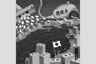 「日本が財政破綻する確率は100%」と大前研一氏 国民は何をすべきか