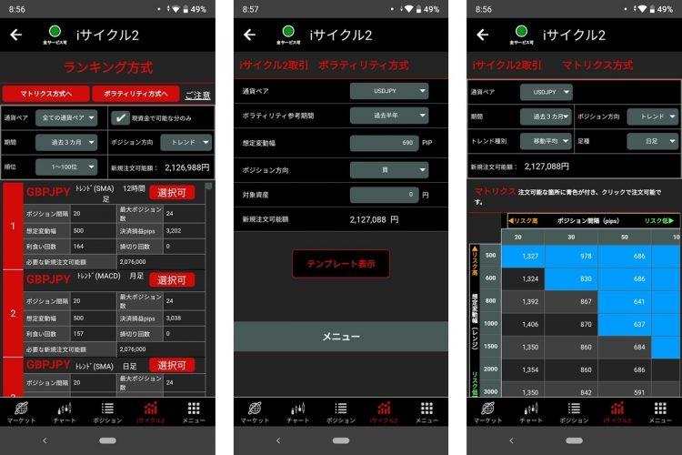 iサイクル2取引のスマホアプリ