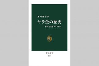 『サラ金の歴史 消費者金融と日本社会』(小島庸平・著)