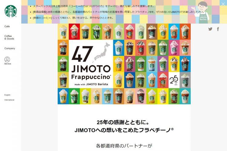 スターバックスが47都道府県のご当地フラペチーノを販売中(公式サイトより)