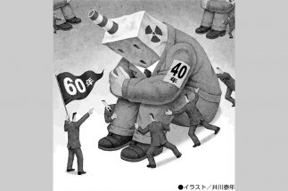 福島第一原発事故後、原発の運転期間は原則40年とされ、1回に限り最長20年延長できる