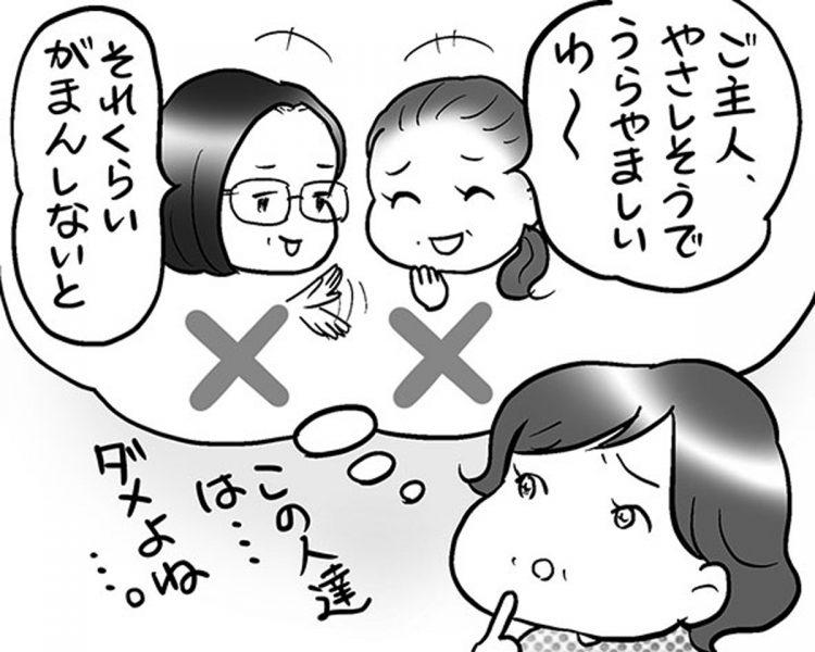 【味方をつくる】親族や友達の中でも口が固い人を選ぶ