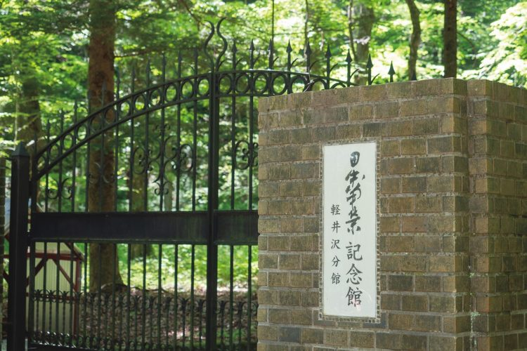 田中角栄が買い取り、晩年には療養で過ごした別荘(撮影/佐藤敏和)