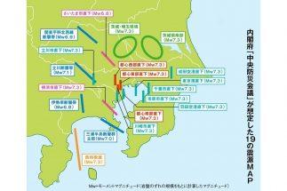 内閣府「中央防災会議」が想定した19の震源MAP