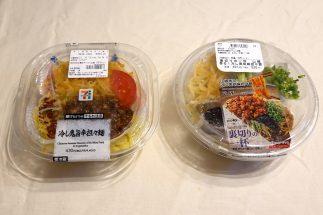 左からセブン-イレブン『冷し鬼旨辛担々麺』、ローソン『裏切りの一杯 山椒香る!冷し黒胡麻担々麺』