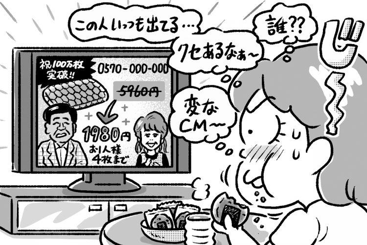 """思わず見入ってしまう""""社長CM""""も多い(イラスト/ニシノアポロ)"""