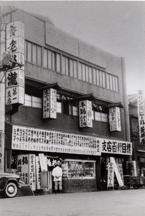 店頭に品書きと価格を明示した1956年当時の『養老乃瀧』1号店