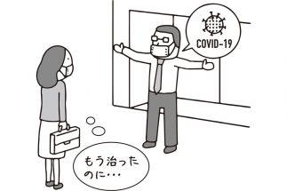 """""""コロナハラスメント""""にどう対抗する?(イラスト/大野文彰)"""