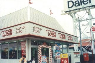 1970年は戦後外食史の転機に(写真は同年にオープンした日本初のハンバーガーショップ『ドムドムハンバーガー』)