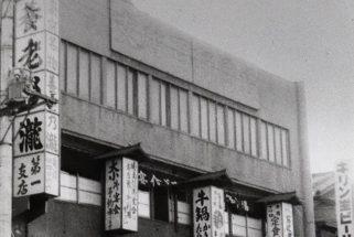 居酒屋チェーンの先駆け「養老乃瀧」 ツケが常識の時代に食券制導入し明朗会計