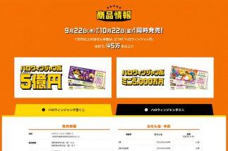昨年までなかった「4等5万円」をどう楽しむか(宝くじ公式サイトより)
