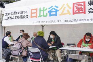 コロナ禍の失業者や生活困窮者を支援する相談会も開かれている(写真は2020年12月/共同通信社)