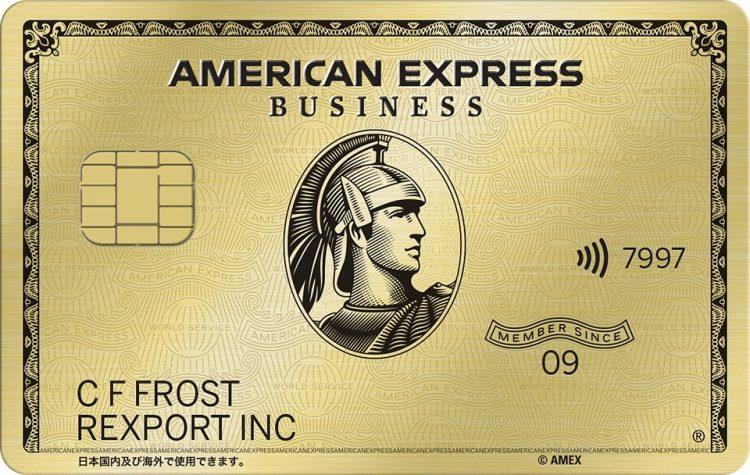 メタルカードとして生まれ変わった「アメックス・ビジネス・ゴールド」の魅力とは?