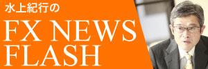 水上紀行ニュースフラッシュ